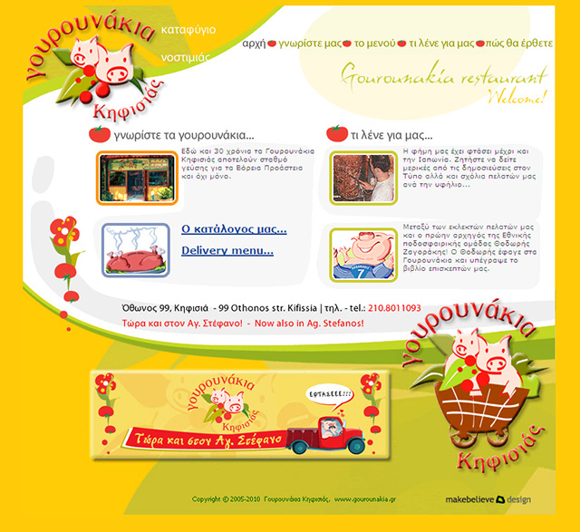 create restaurant website how to make a restaurant website html